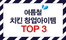 여름철 인기 창업아이템 TOP3