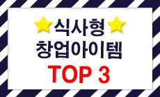 식사형 창업아이템 TOP3