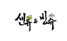 샌듀&빙슈
