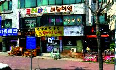 박가네칼국수