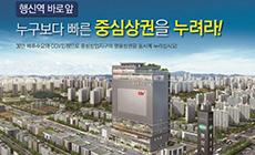 행신역 CGV 타워
