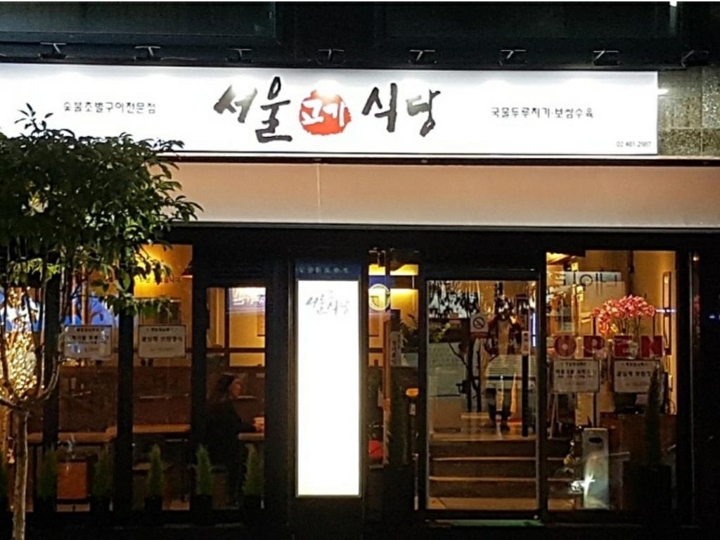 서울고기식당