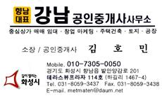 향남대표강남공인중개사사무소