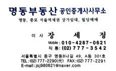 명동부동산 공인중개사사무소