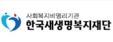 한국새생명복지재단