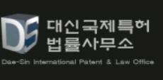 대신국제특허법률사무소