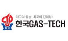 한국가스텍크