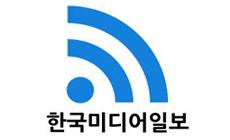 한국미디어일보