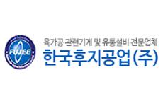 한국후지공업(주)